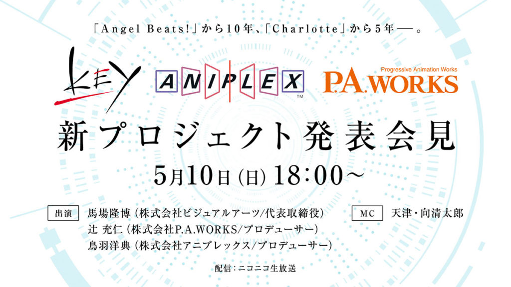 The poster revealing the Angel Beats and Charlotte announcement in 2020
