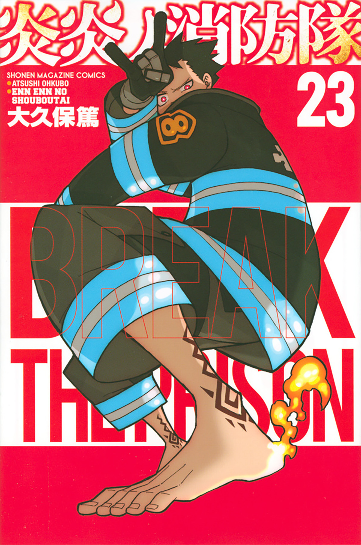 Fire Force Volume 23