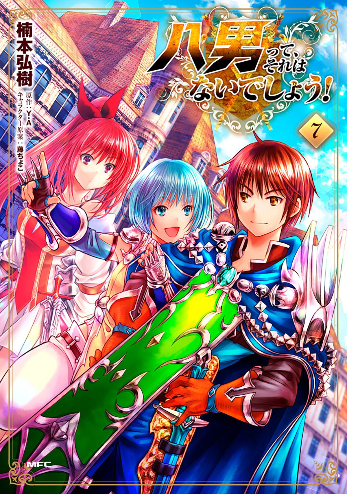 Hachi-nan tte, Sore wa Nai deshou! Manga