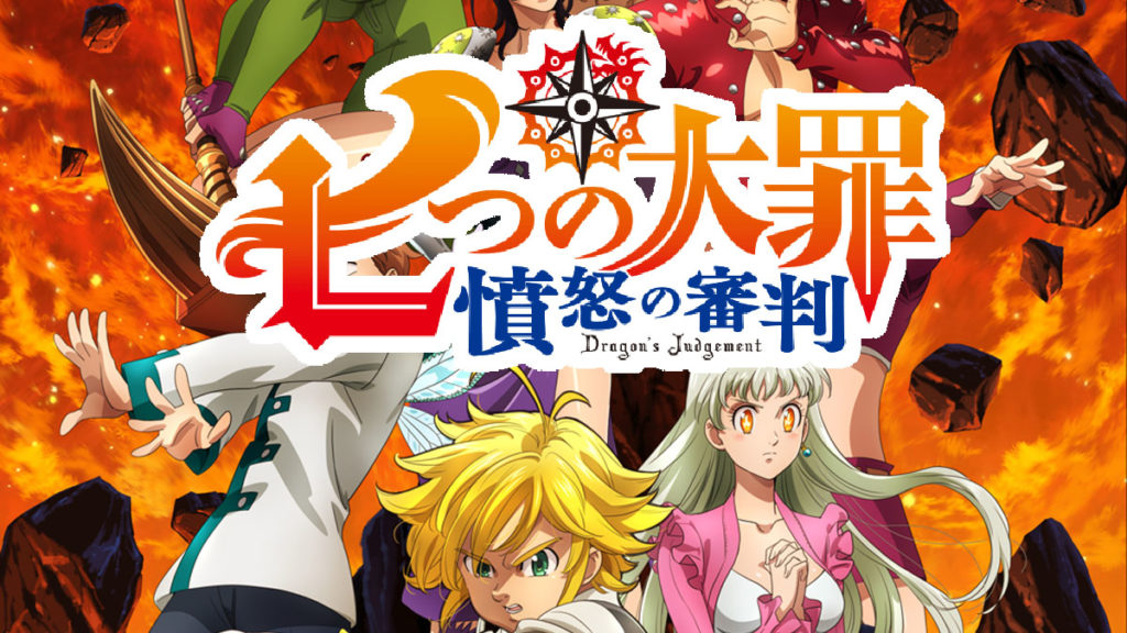 The Seven Deadly Sins Dragon's Judgement Logo