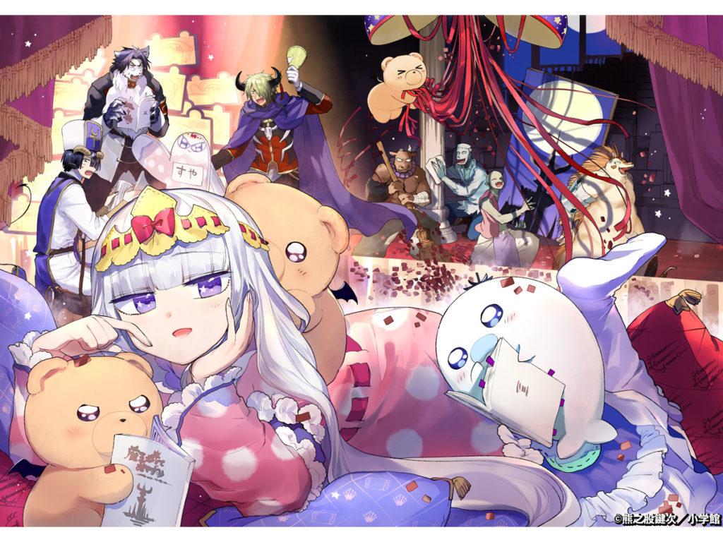 Maoujou de Oyasumi Manga Sleepy Princess Manga