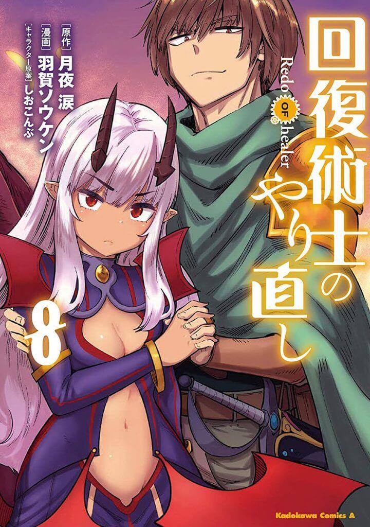 Kaiyari Volume 8