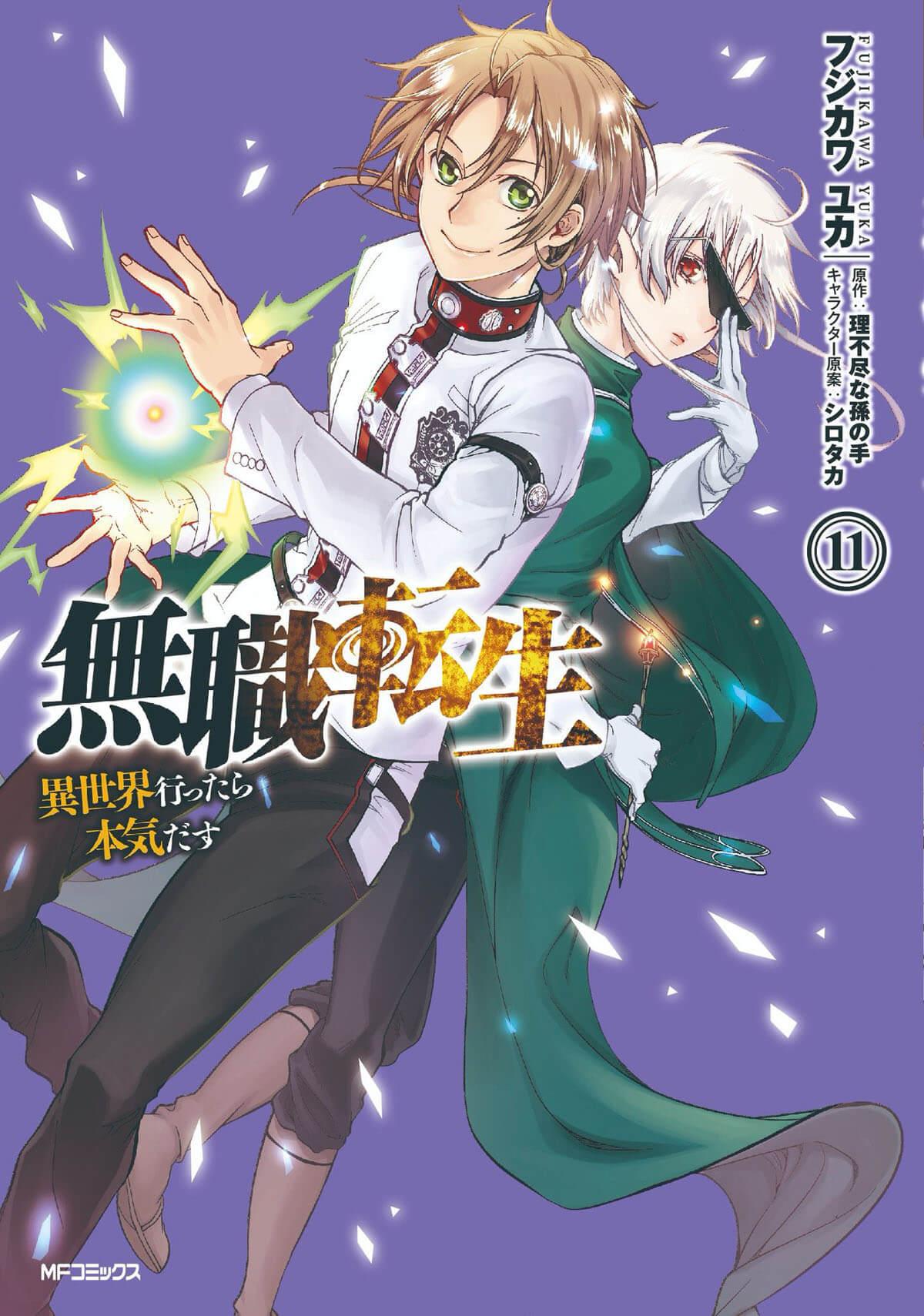 Mushoku Tensei: Jobless Reincarnation Manga Volume 11