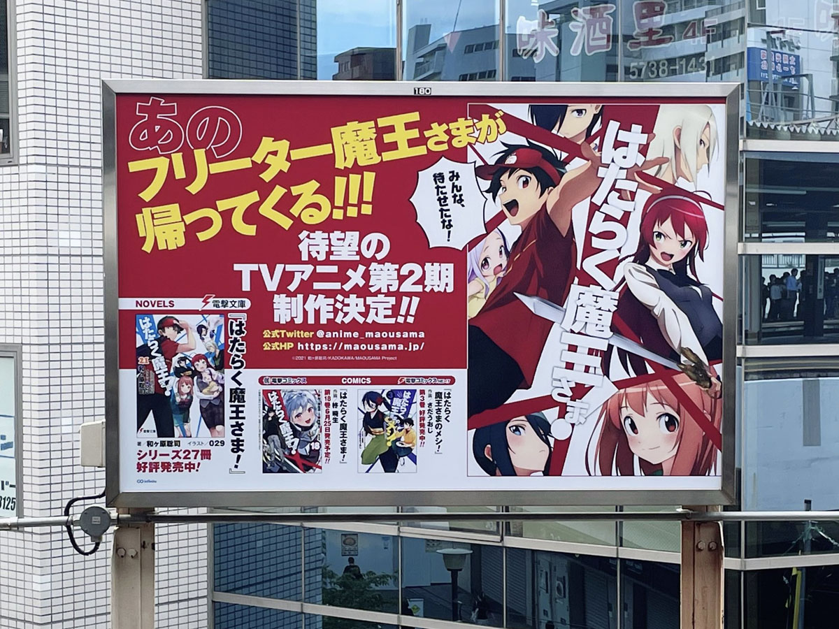 The Devil Is a Part-Timer! 2