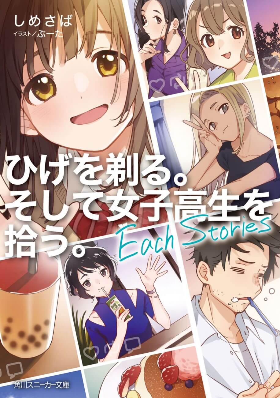 Higehiro: After Being Rejected, I Shaved and Took in a High School Runaway -Each Stories-