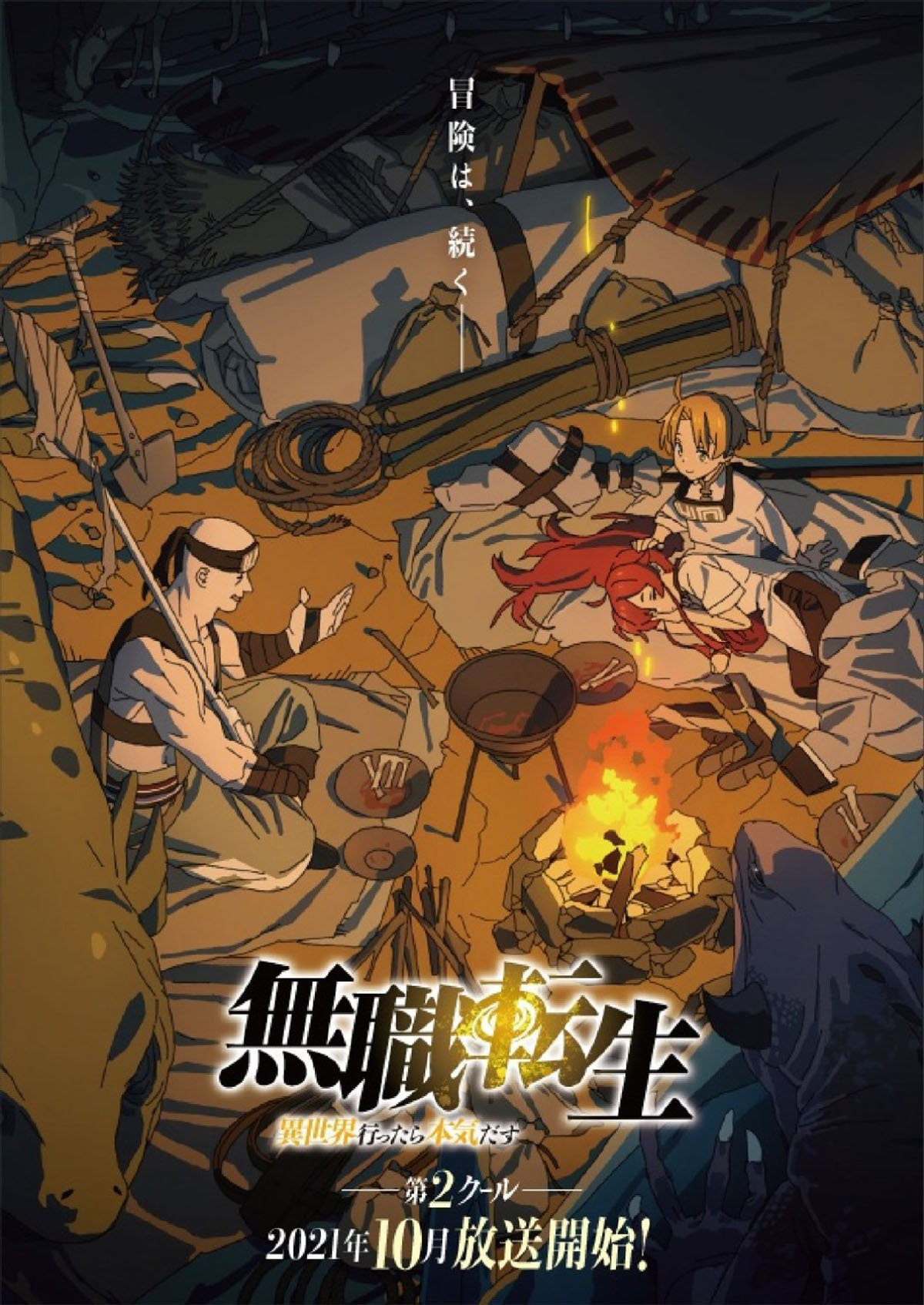 Mushoku Tensei: Jobless Reincarnation Part 2