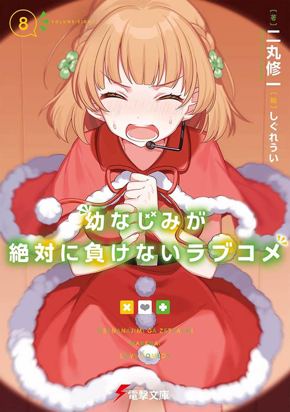 Kuroha Shida Christmas Dress