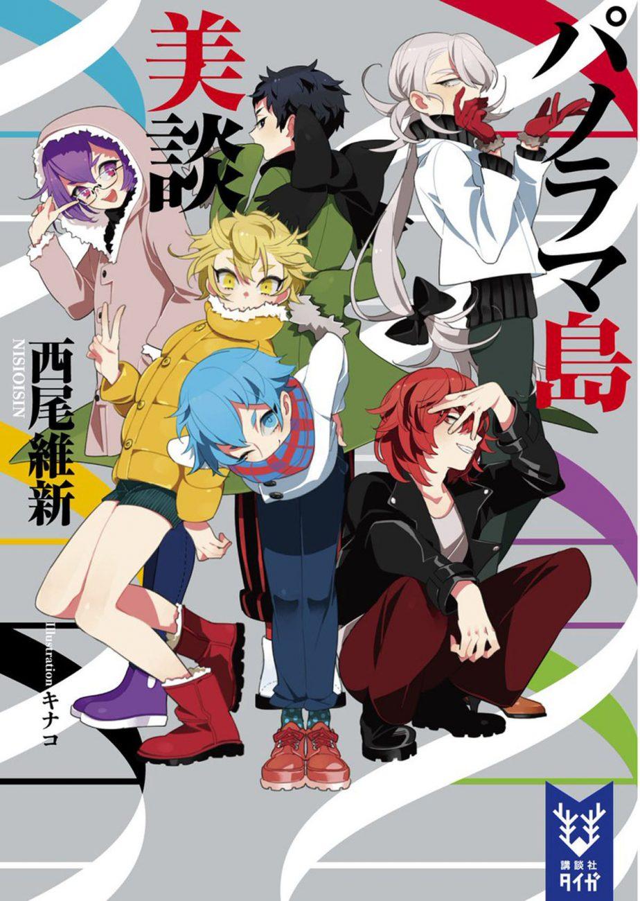 Bishounen Tanteidan Volume 5