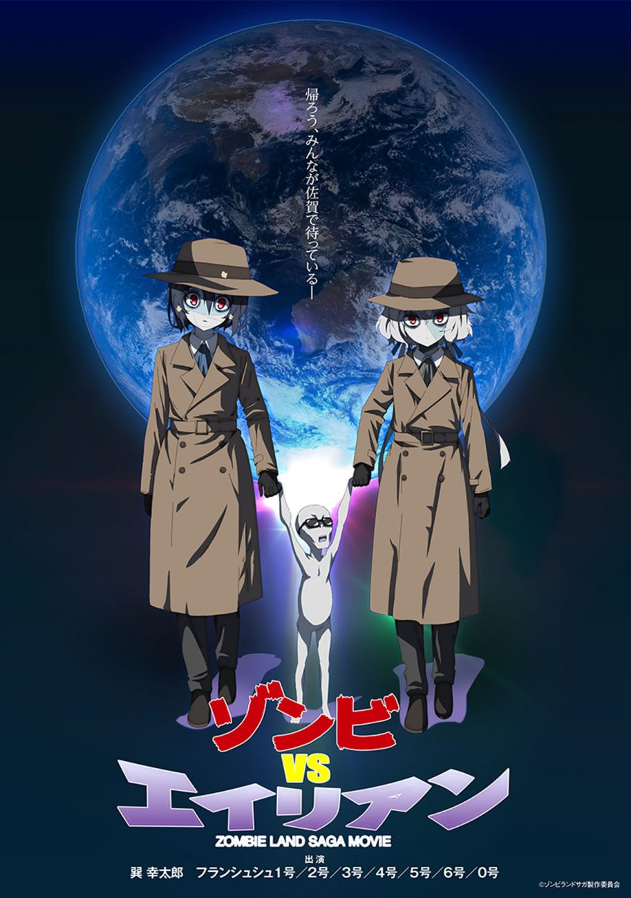 Zombieland Saga Alien Movie